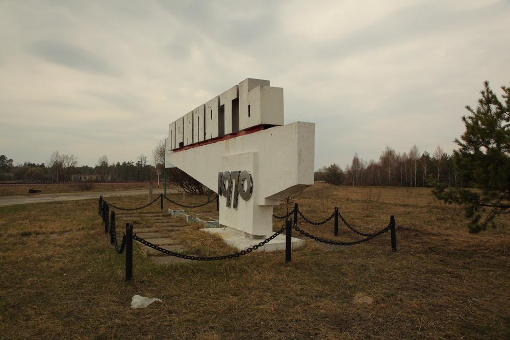 Стела на въезде в Припять